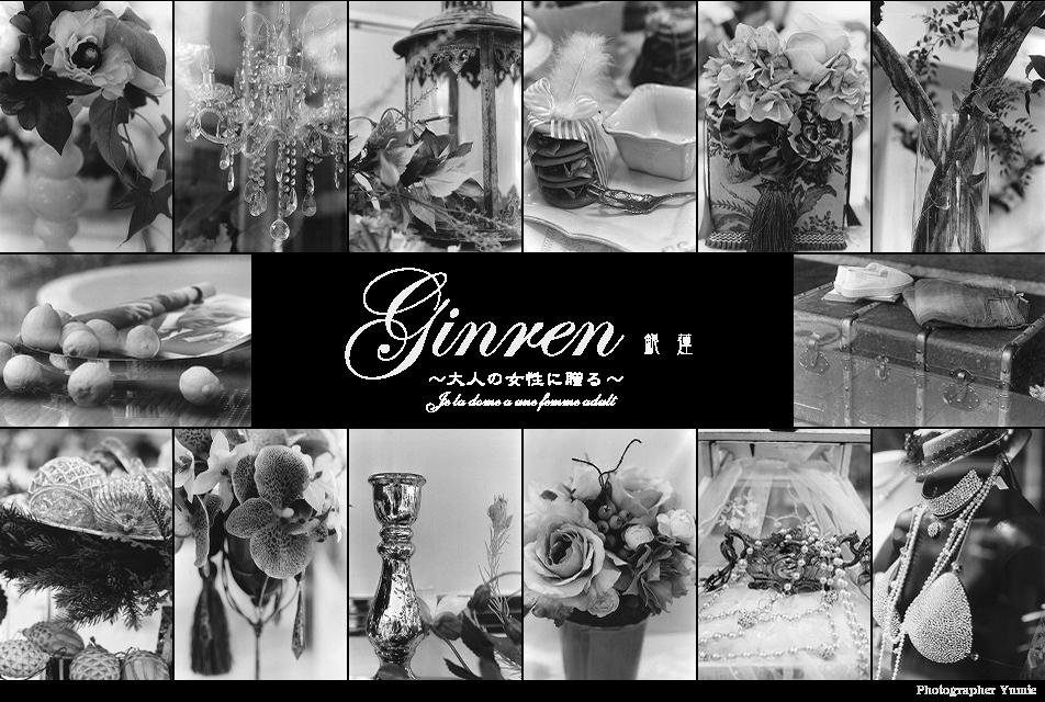 GINREN - 銀蓮 -