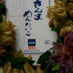 美味しいお取り寄せ 稚加榮 (ちかえ)さんま めんたいこ