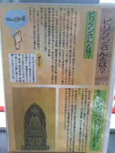 平成のビリケンさん 2015-01 2