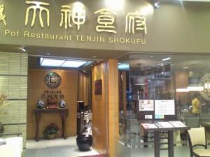 中国大連火鍋城