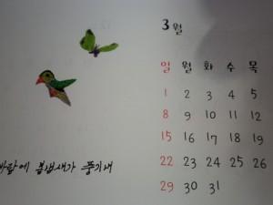 韓国からの便り 2015-01 5