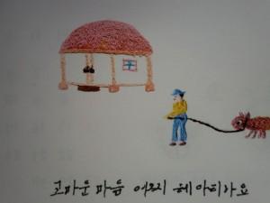 韓国からの便り 2015-01 10