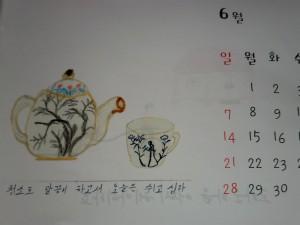 韓国からの便り 2015-01 6