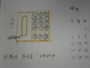 韓国からの便り 2015-01 9