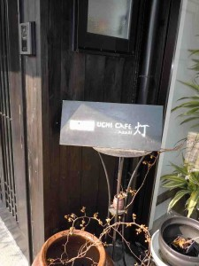 uchi cafe 灯 2015-01 3