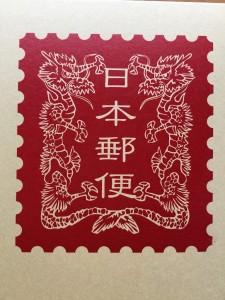 切手shop  2015-11 02
