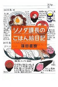 シノダ課長のごはん絵日記 2016-1 3