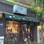 韓国 阿園工房 ~よもぎ茶~
