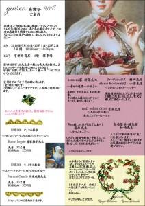 ginren 感謝祭2016 2016-09 1