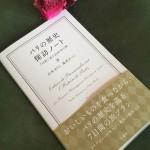 パリの歴史 探訪ノート ~7日間で巡る2000年の旅~