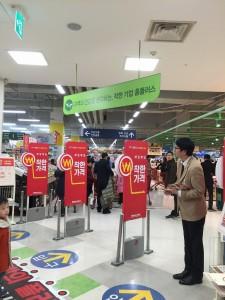 ホームプラス 東大門店 2017-02-10