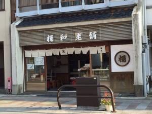 桶和のきび団子 2017-6-4