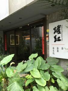 台北 お茶屋さん巡り 2018-05-8