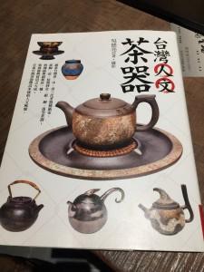 台北 お茶屋さん巡り 2018-05-3