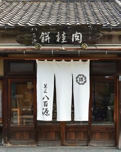 美味しいおとりよせ 八百源来後弘堂 「肉桂餅」
