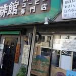 三和珈琲館のコーヒー教室