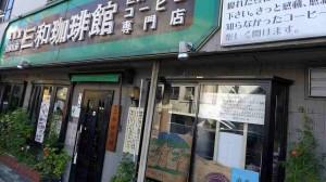 三和珈琲館のコーヒー教室 2017-10-1